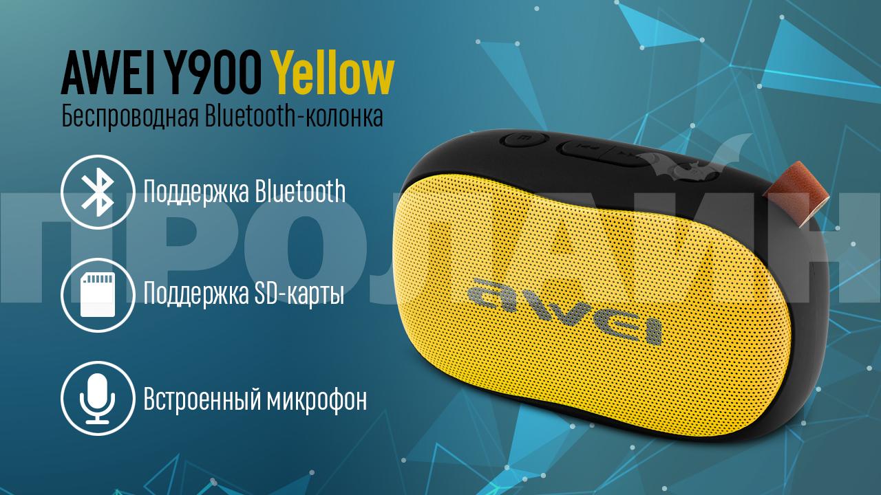 Беспроводная Bluetooth-колонка AWEI Y900 Yellow с воспроизведением по Bluetooth или с SD-карты памяти