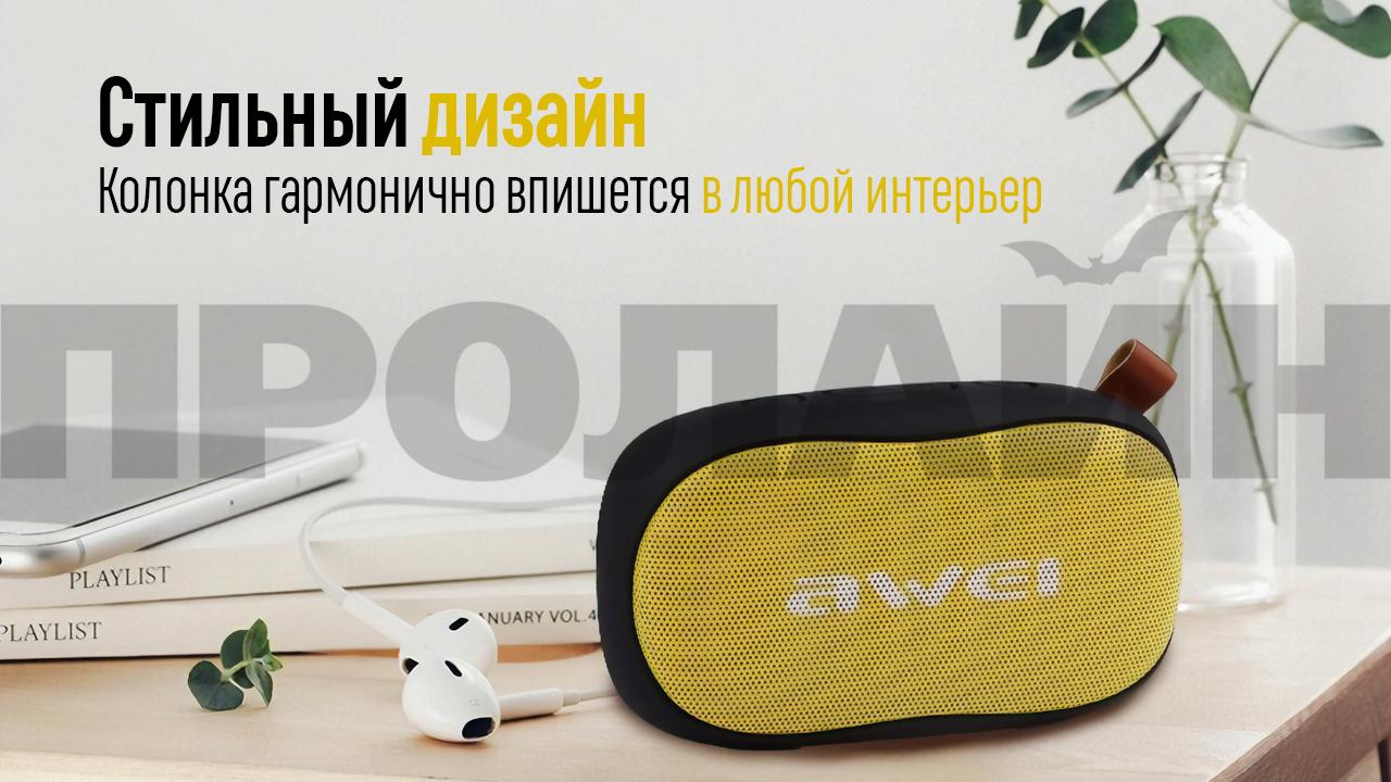 Беспроводная Bluetooth-колонка AWEI Y900 Yellow гармонично вписывается в любой интерьер