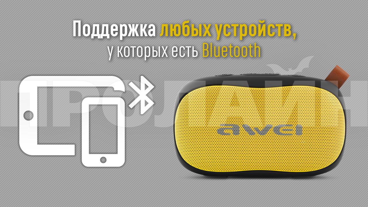 Беспроводная Bluetooth-колонка AWEI Y900 Yellow поддерживает любые устройства с функцией Bluetooth