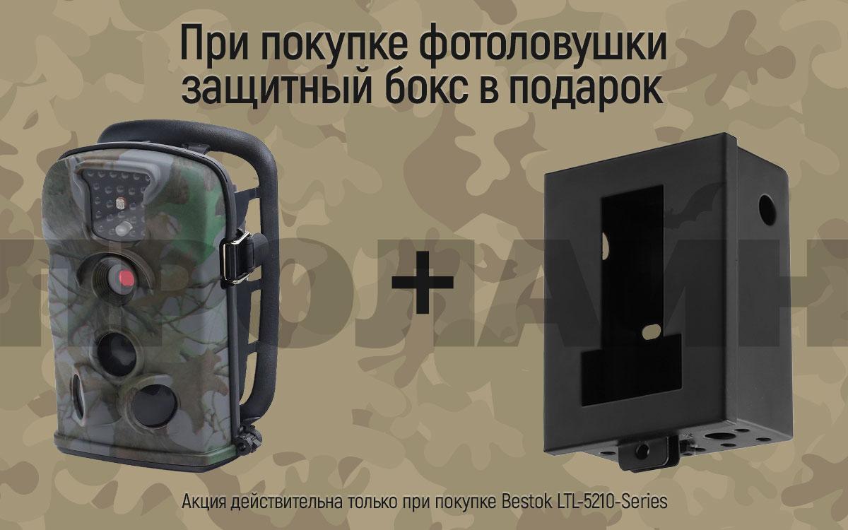 Металлический защитный корпус для фотоловушек Bestok BOX LTL-5210 Series