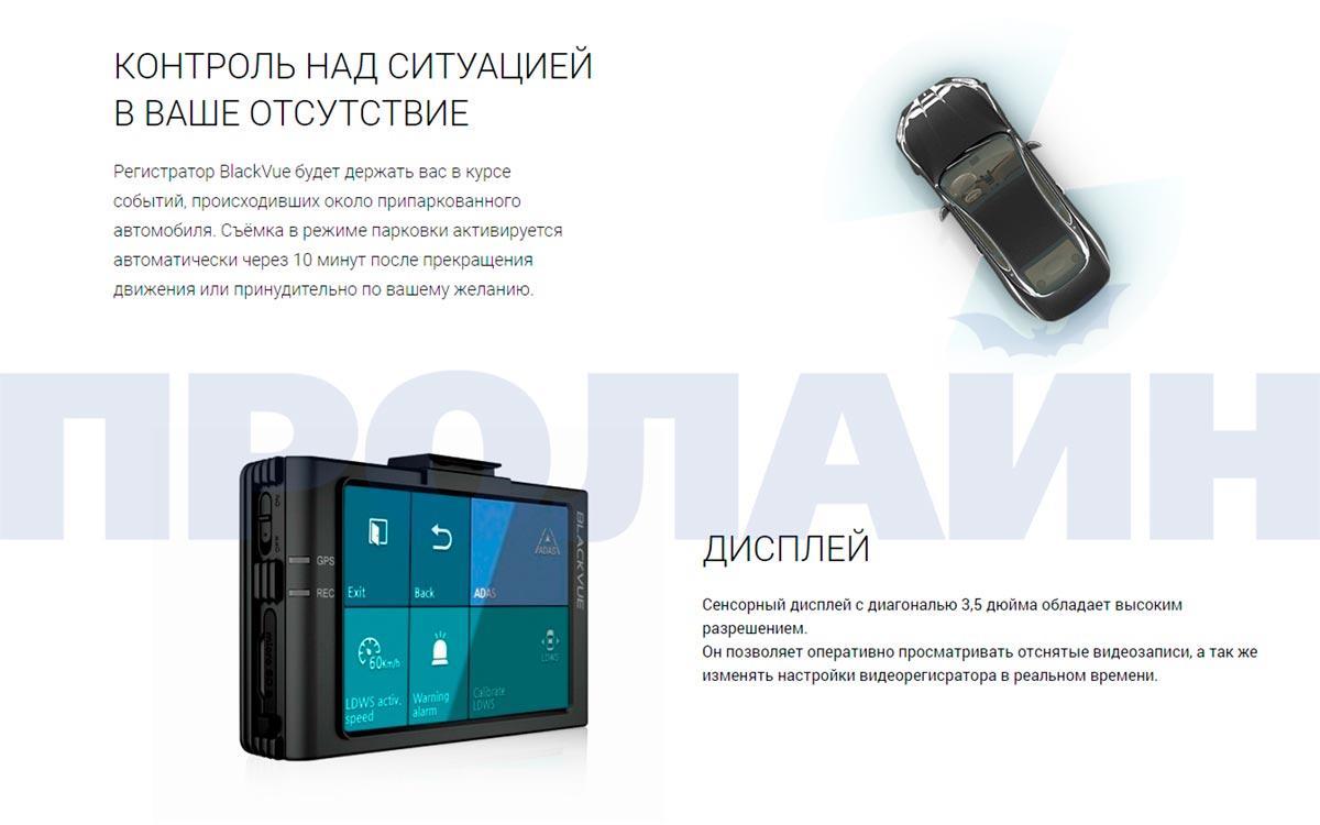 Автомобильный видеорегистратор BlackVue DR490L-2CH
