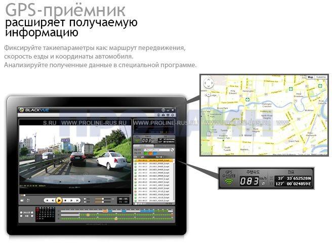 Встроенный GPS-приёмник