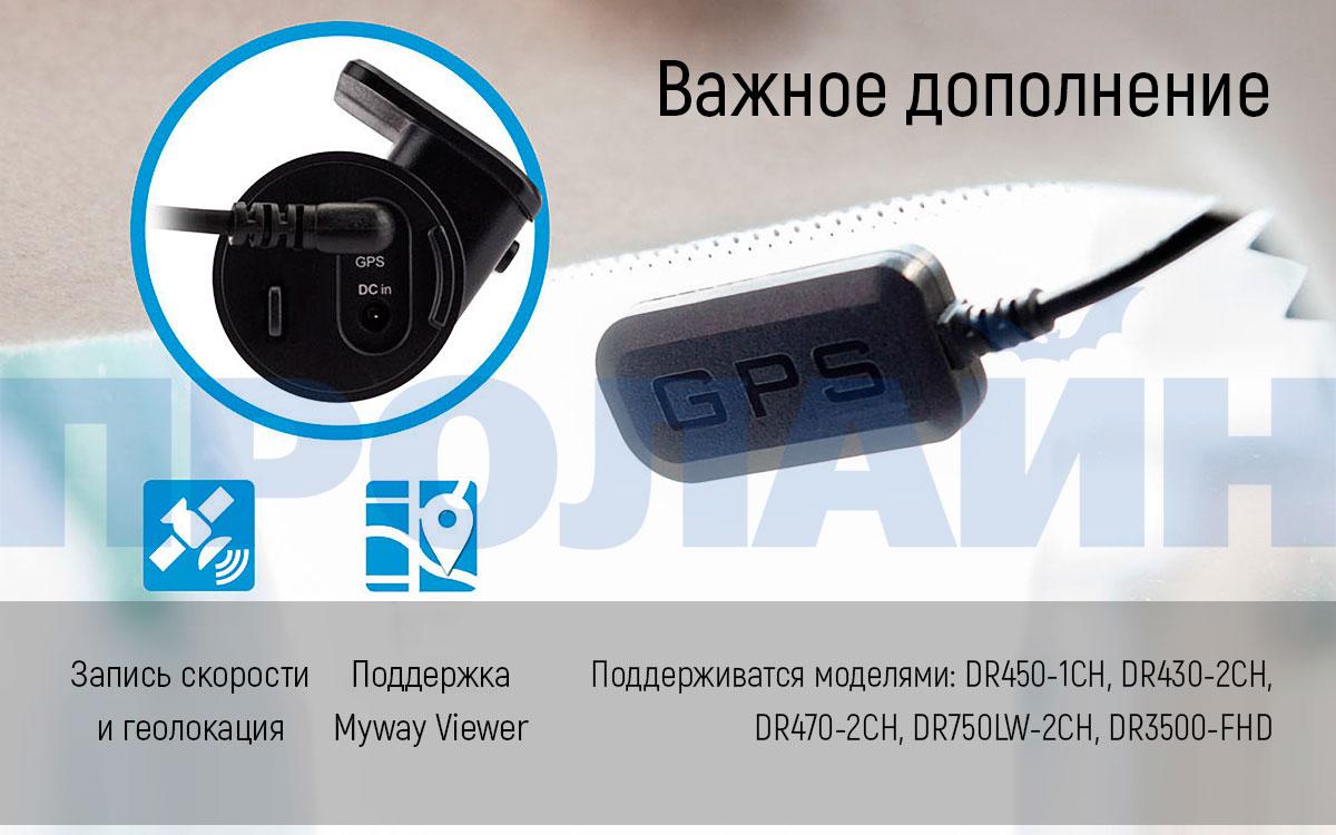 Внешняя GPS антенна BlackVue G-1E External GPS