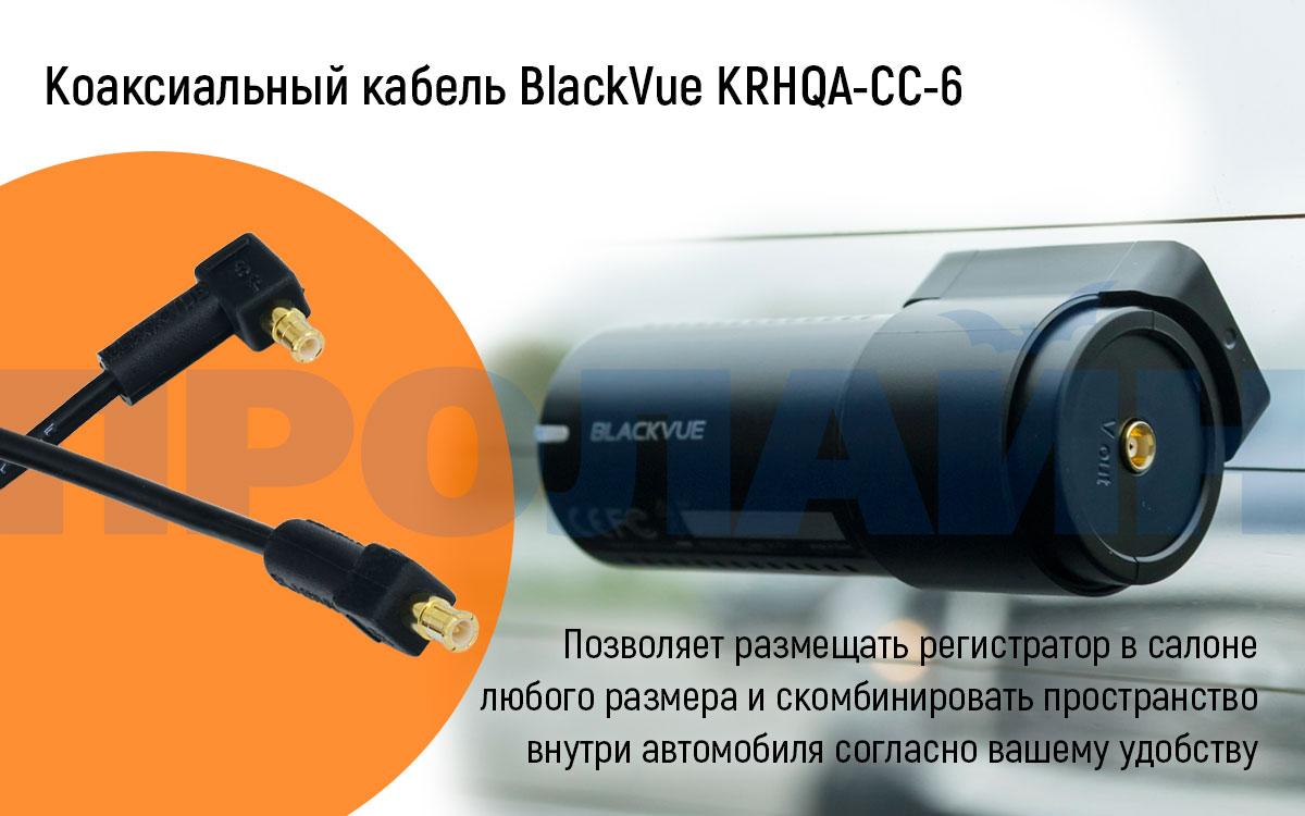 Коаксиальный кабель BlackVue KRHQA-CC-6