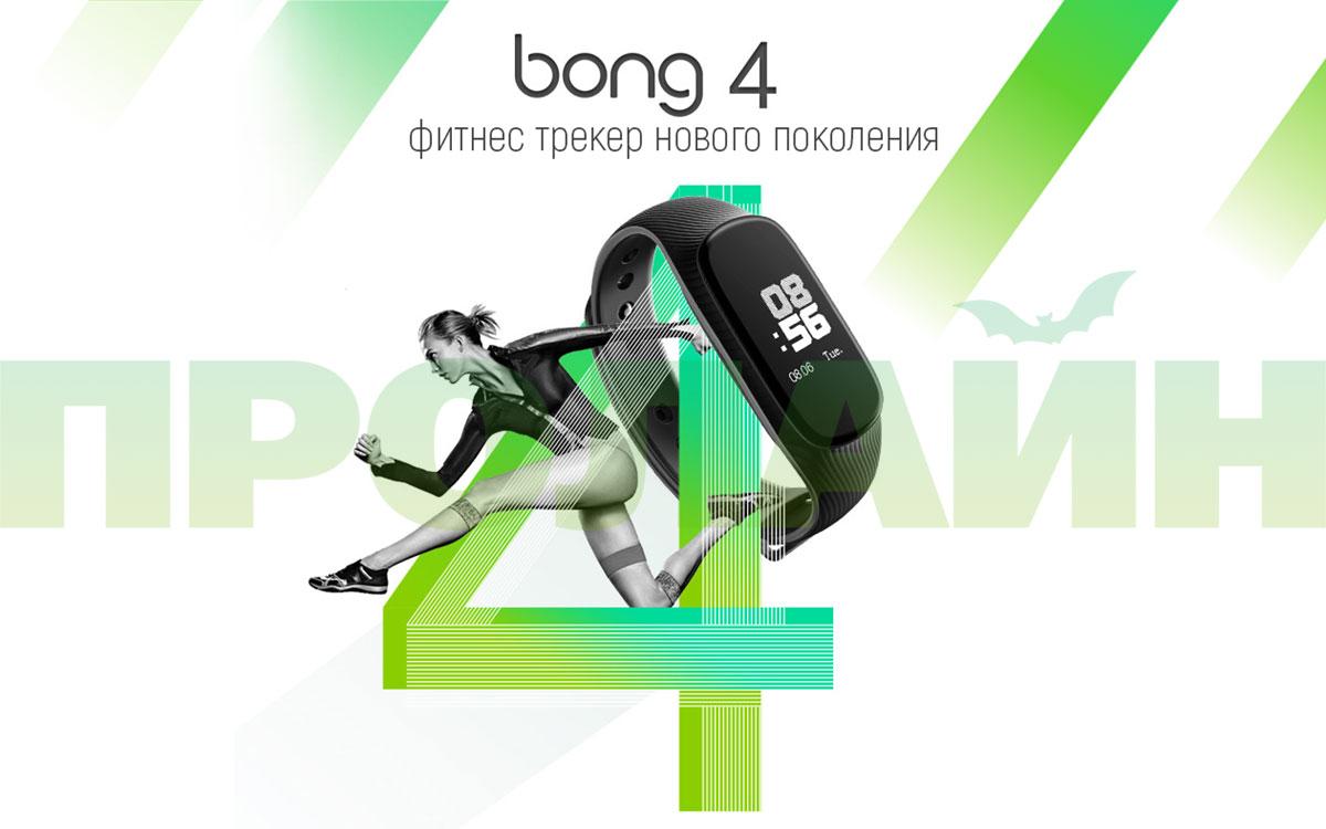 Фитнес-браслет Bong 4