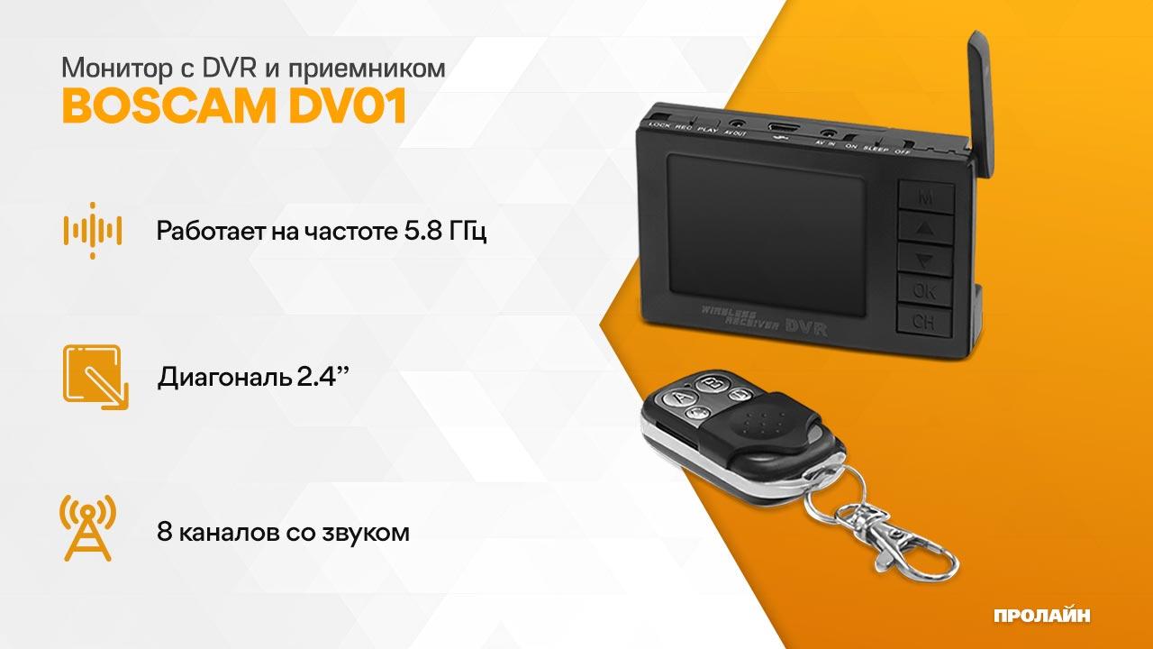"""2.4"""" монитор с DVR и приемником BOSCAM DV01"""