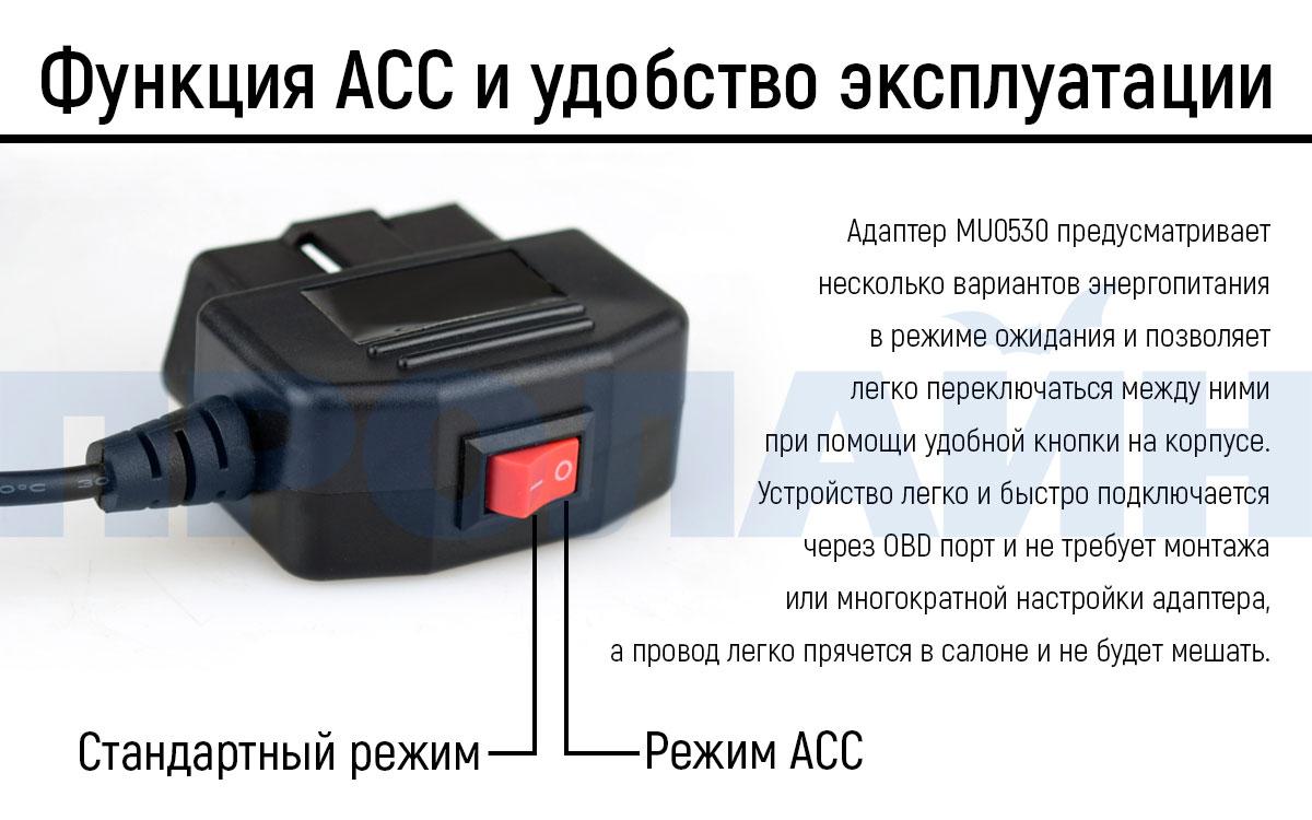 Автомобильный адаптер питания Car OBD Power Adapter MU0530
