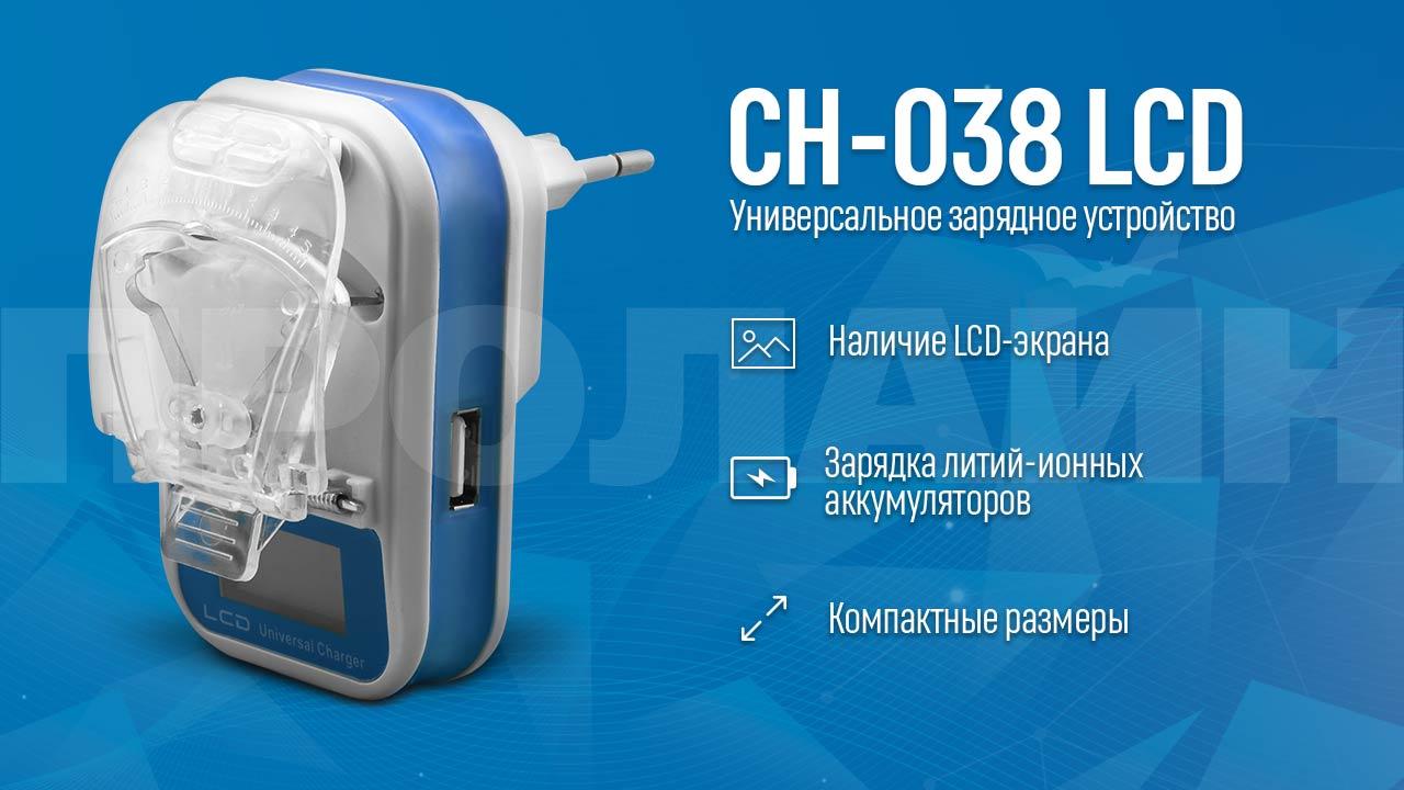 Универсальное зарядное устройство CH-038 LCD