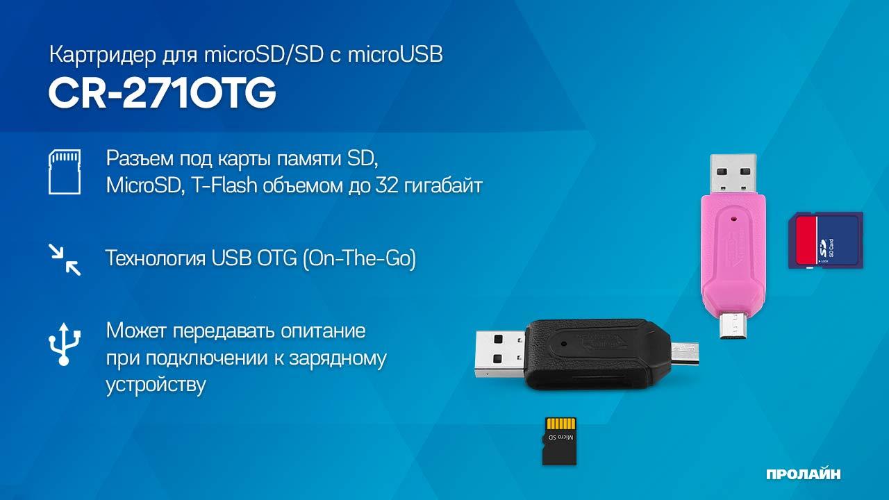 Картридер для microSD/SD с microUSB CR-271OTG