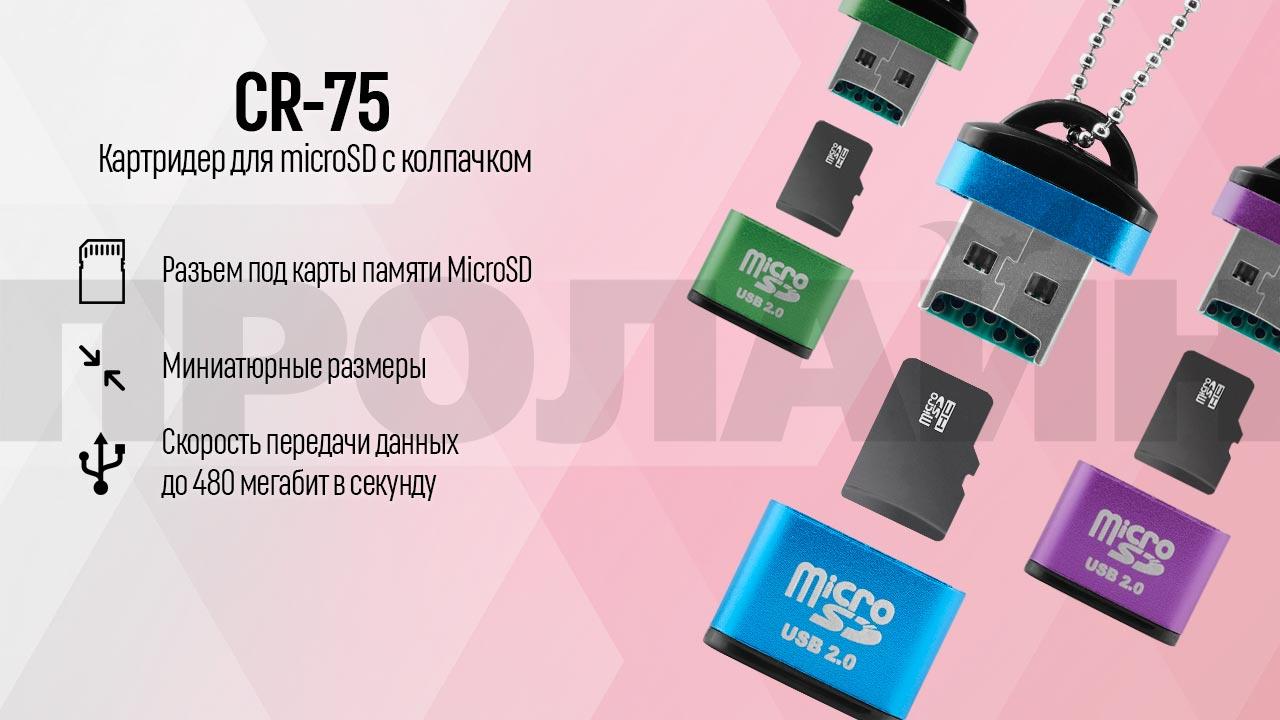 Картридер для microSD с колпачком CR-75