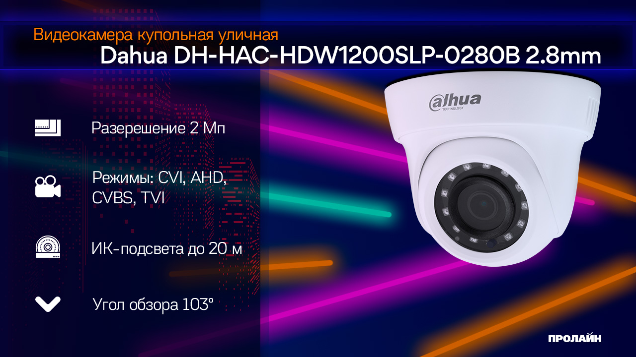 Видеокамера купольная уличная Dahua DH-HAC-HDW1200SLP-0280B 2.8mm