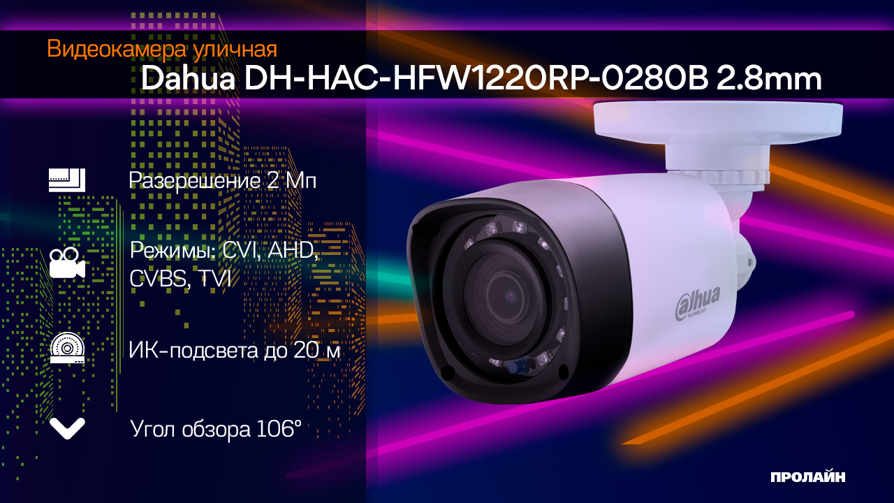 Видеокамера уличная Dahua DH-HAC-HFW1220RP-0280B