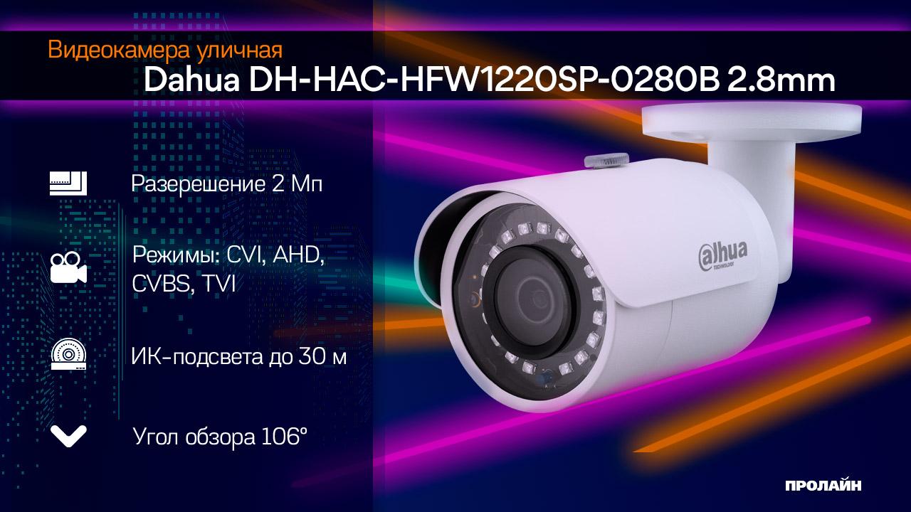 Видеокамера уличная Dahua DH-HAC-HFW1220SP-0280B 2.8mm