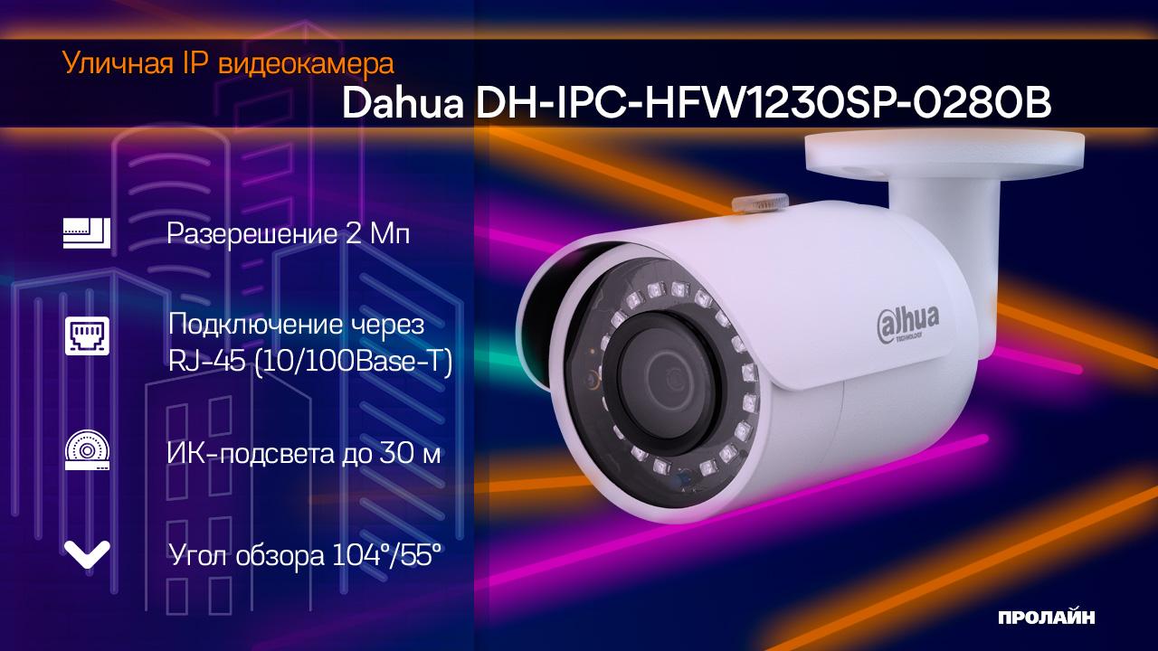 Видеокамера IP уличная Dahua DH-IPC-HFW1230SP-0280B