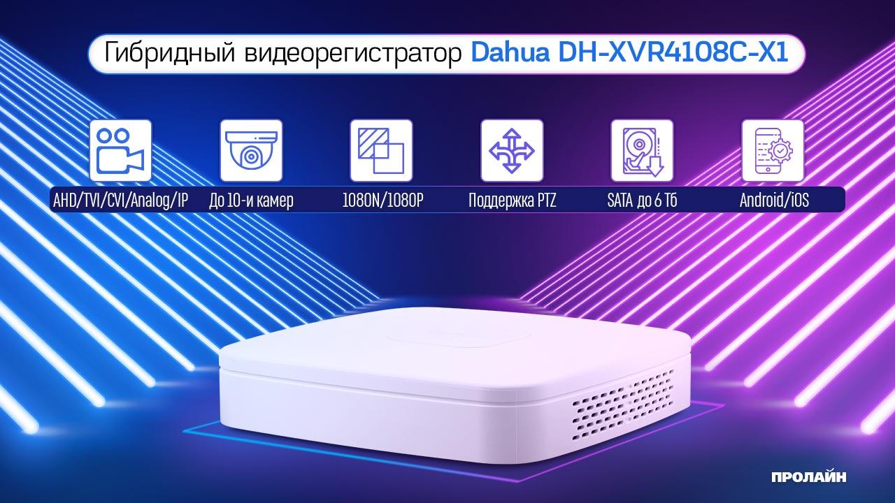 Гибридный видеорегистратор Dahua DH-XVR4108C-X1