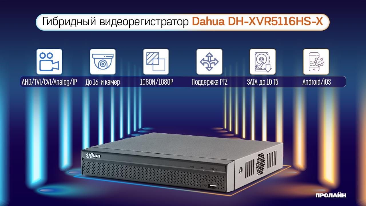 Гибридный видеорегистратор Dahua DH-XVR5116HS-X