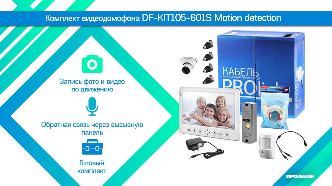 Комплект видеодомофона DF-KIT105-601S Motion detection