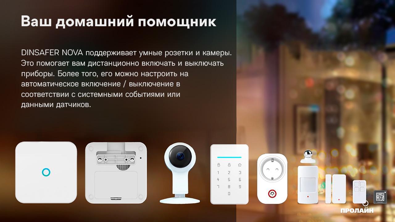 Комплект беспроводной сигнализации Dinsafer NOVA Advanced