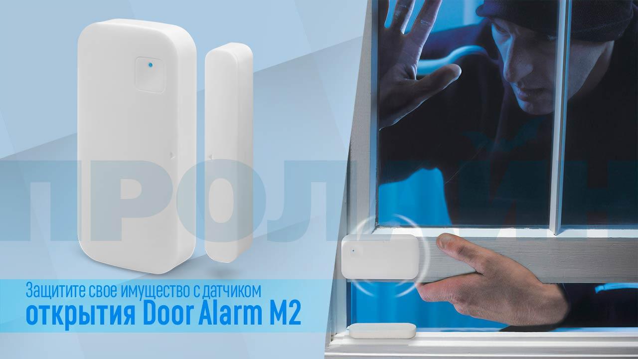 Датчик открытия Door Alarm M2