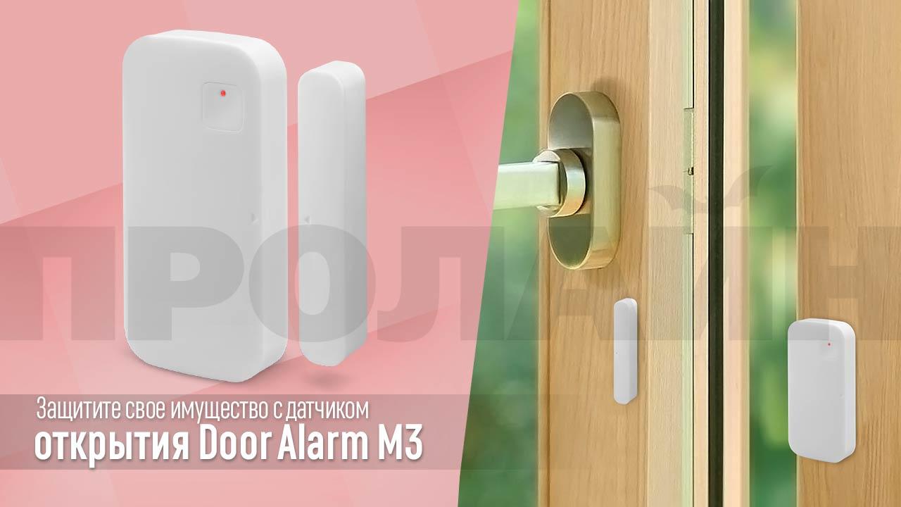 Датчик открытия Door Alarm M3