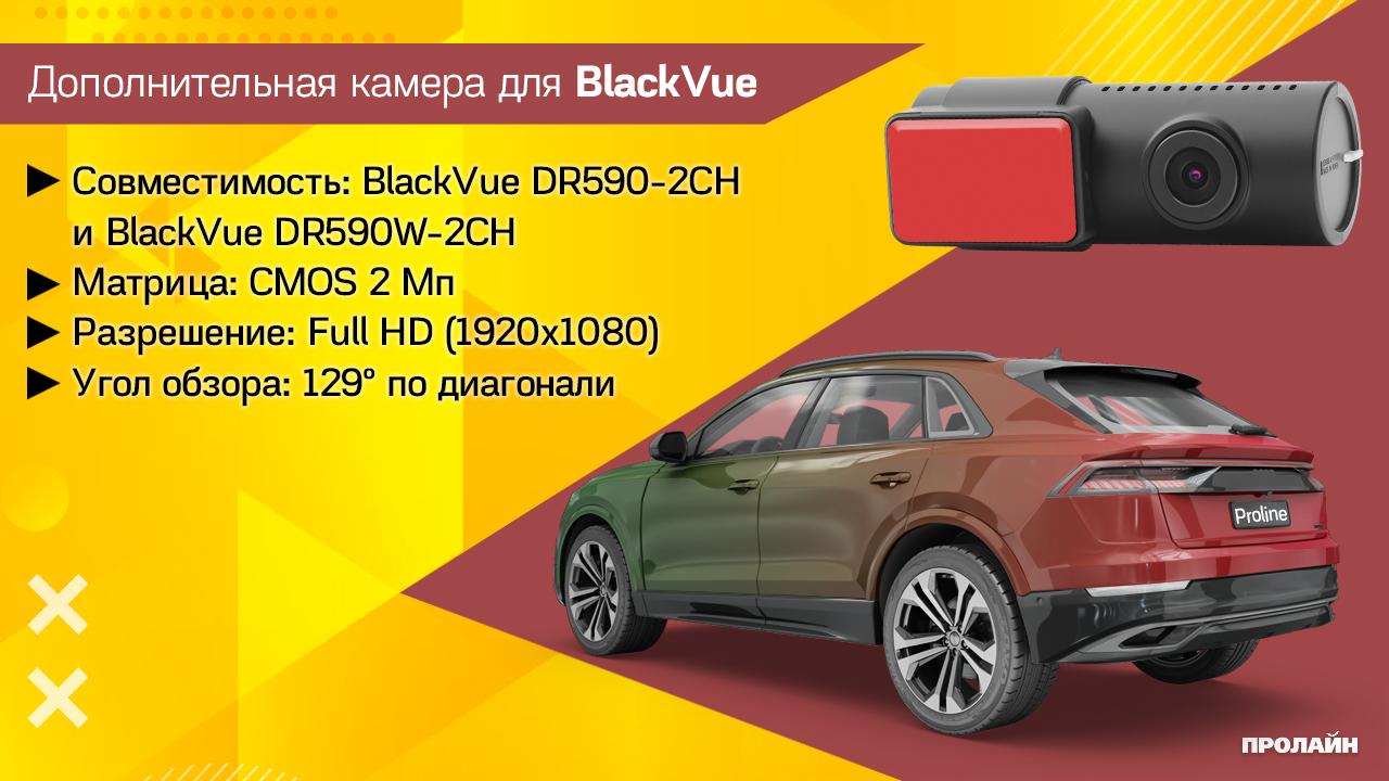 Дополнительная камера заднего обзора для BlackVue