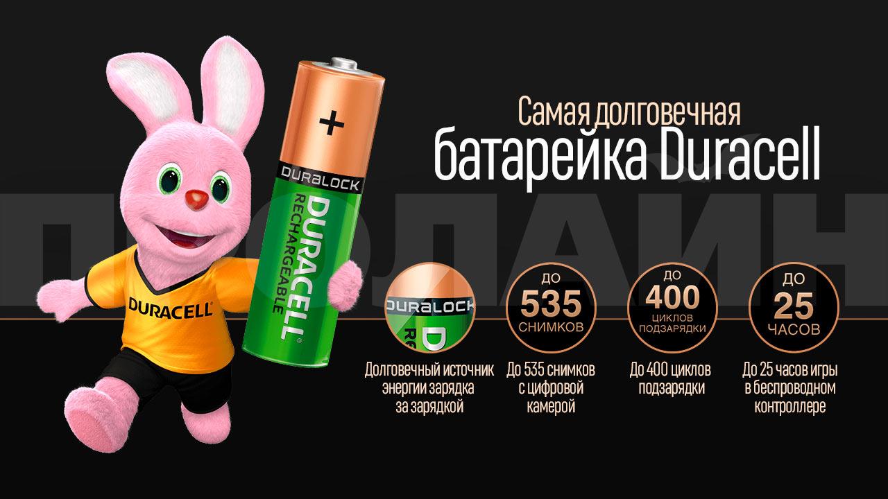 Комплект аккумуляторных батареек Duracell DX1500 HR6-4BL AA 2500 mAh