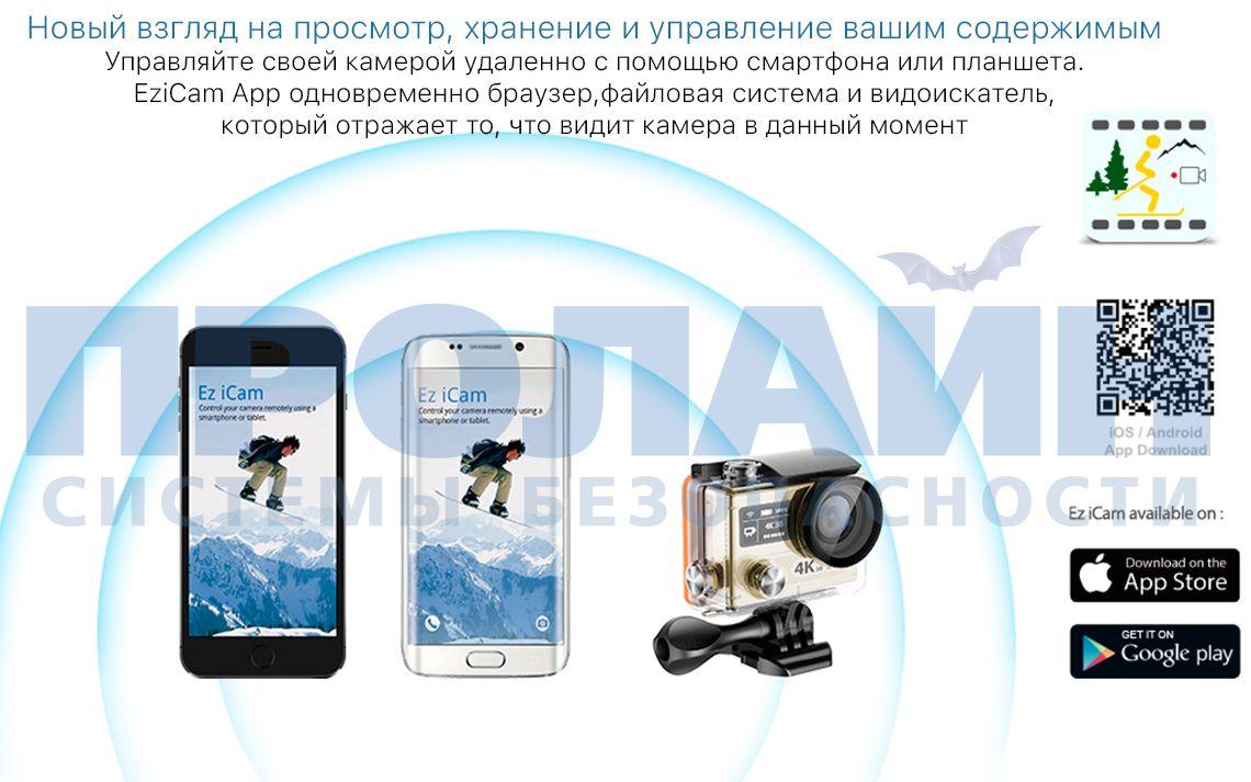Экшн камера EKEN H8R Ultra HD 4K