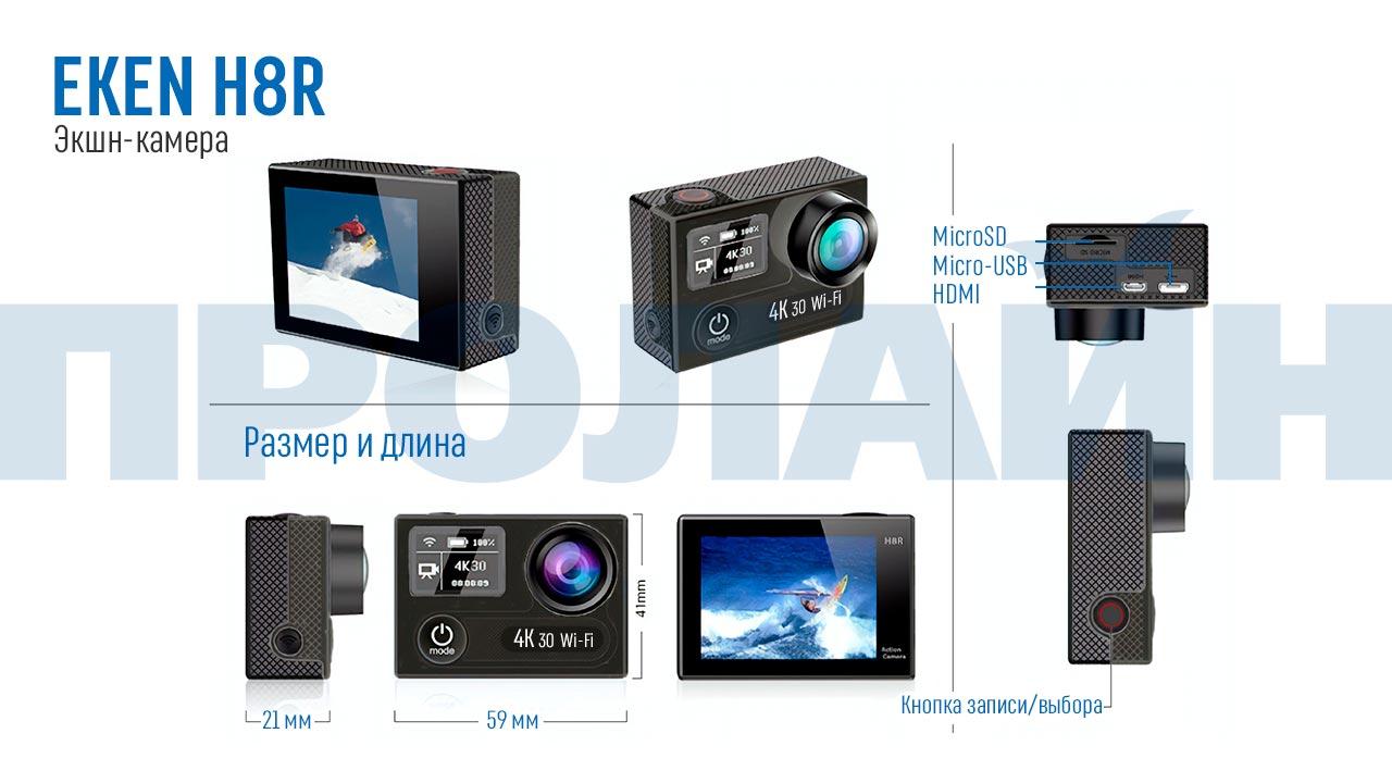 Экшн-камера EKEN H8R Ultra HD 4K