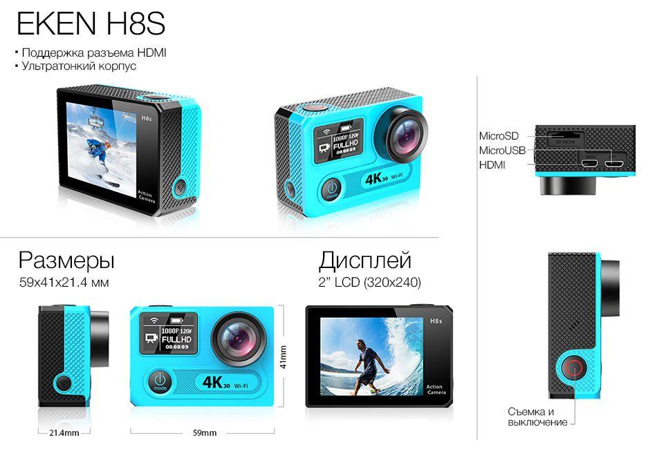 Экшн камера EKEN 4K H8S