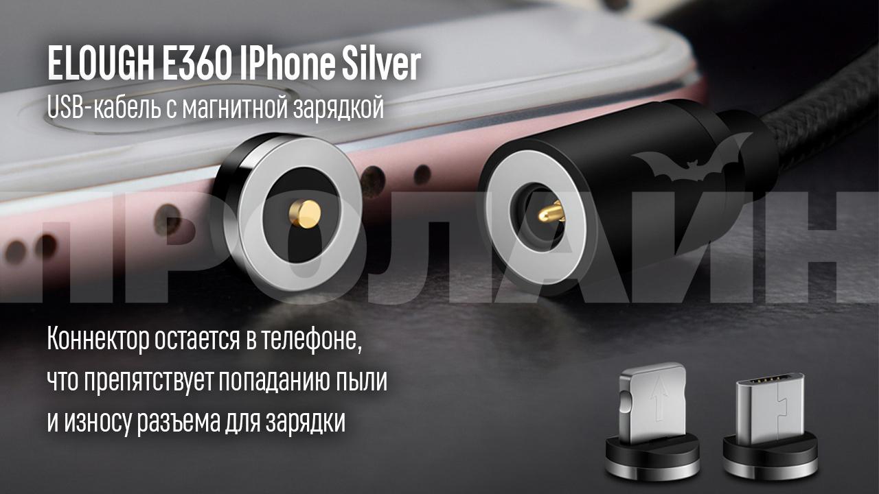 USB-кабель с магнитной зарядкой ELOUGH E360 IPhone Silver