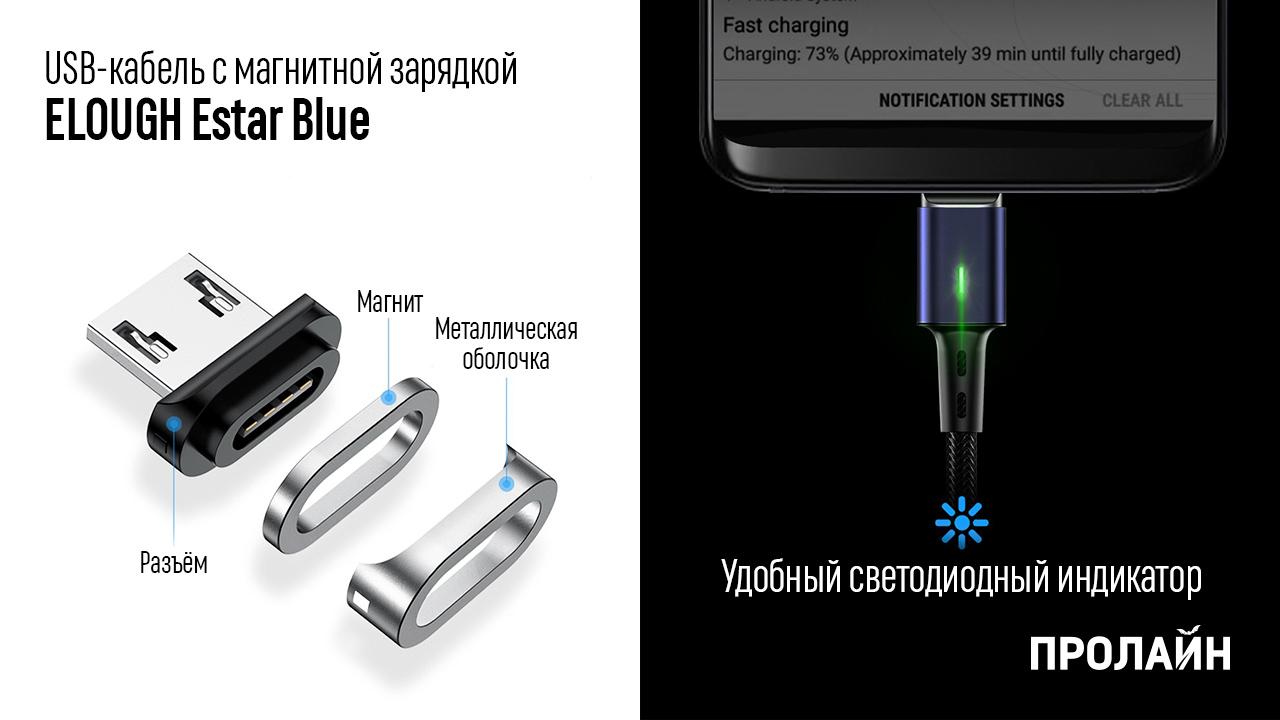 USB-кабель с магнитной зарядкой ELOUGH Estar Blue