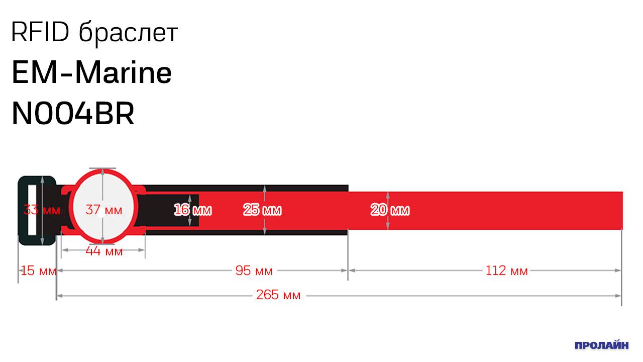RFID браслет EM-Marine N004BR