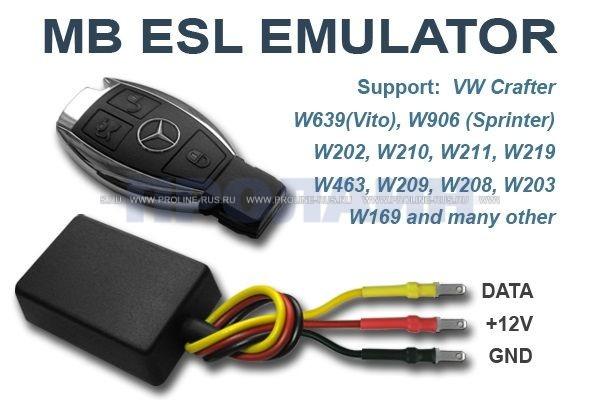 Эмулятор ESL (защелка) для автомобилей