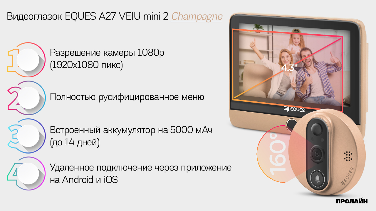 Видеоглазок EQUES A27 Gold