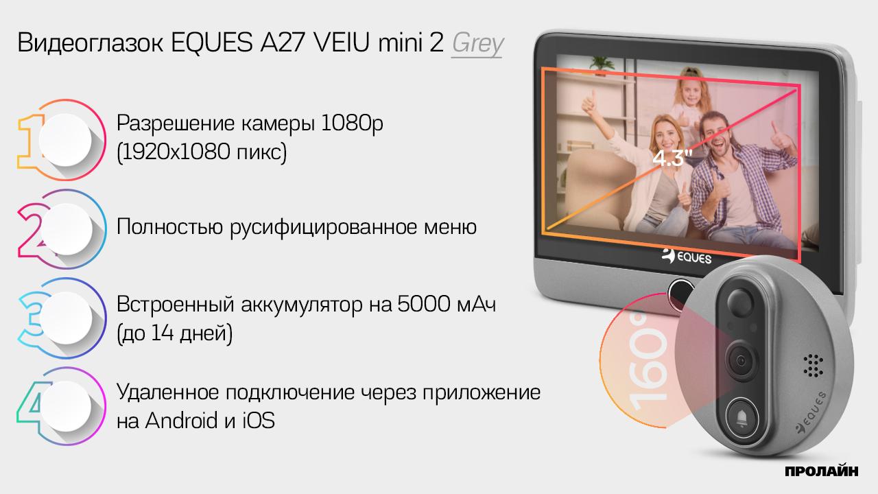 Видеоглазок EQUES A27 Silver