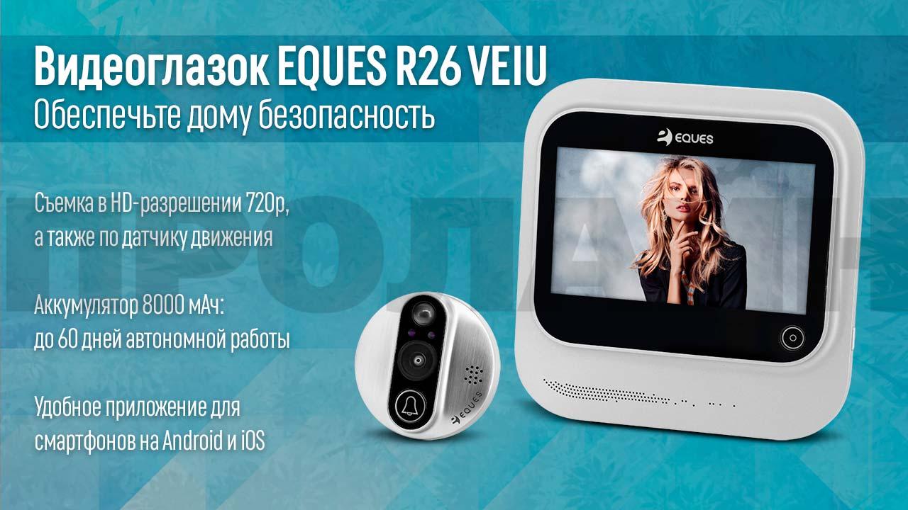 Видеоглазок EQUES R26 VEIU Nickel