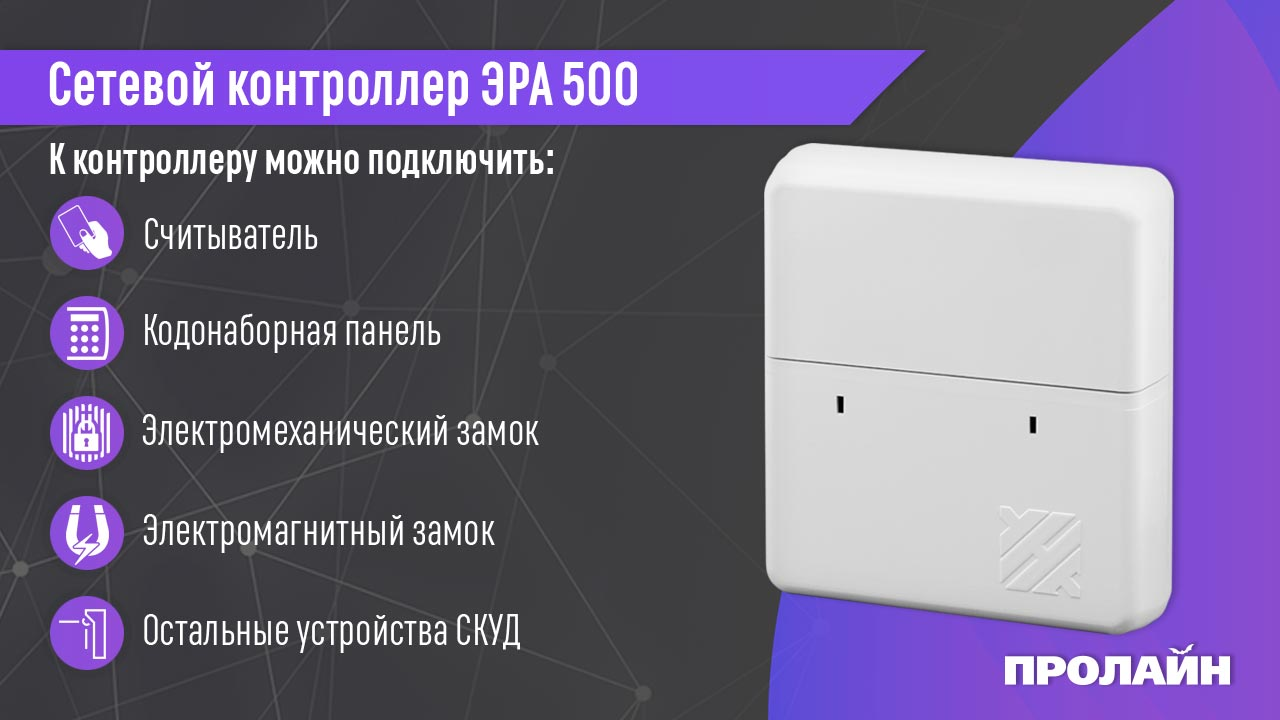 Сетевой контроллер ЭРА 500