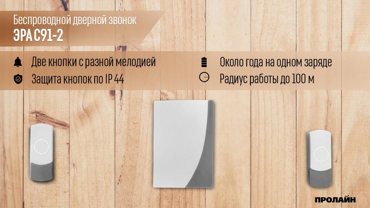 Беспроводной дверной звонок ЭРА С91-2