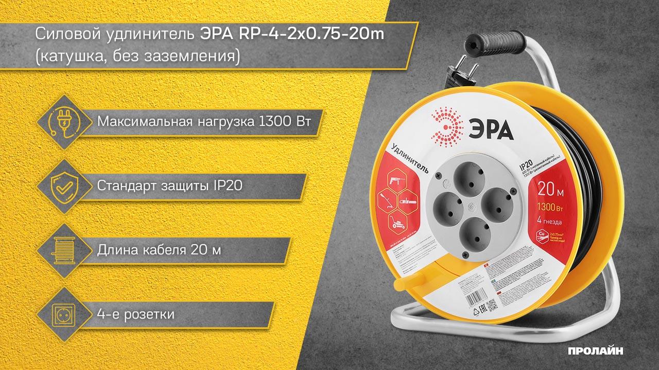 Силовой удлинитель ЭРА RP-4-2x0.75-20m