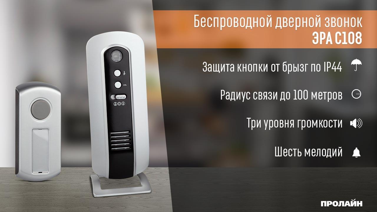 Беспроводной дверной звонок ЭРА С108