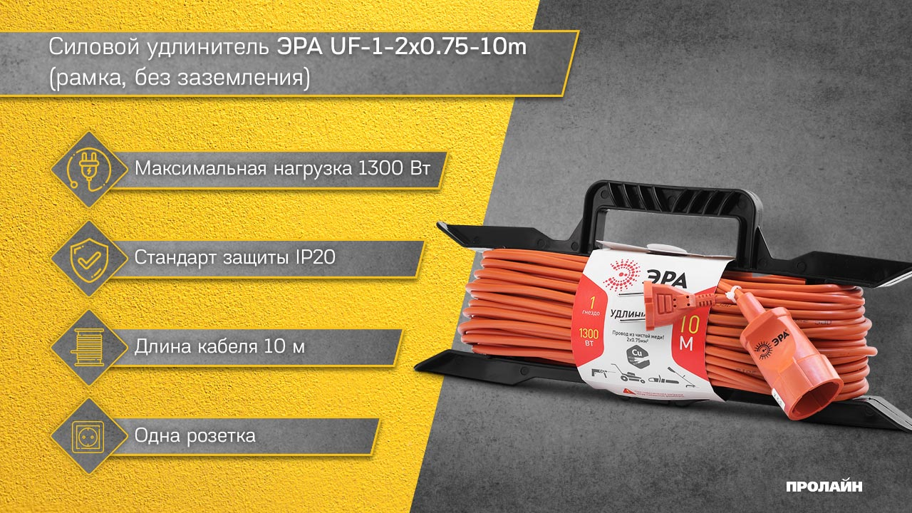Силовой удлинитель ЭРА UF-1-2x0.75-10m (рамка, без заземления)