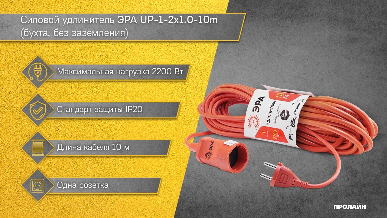 Силовой удлинитель ЭРА UP-1-2x1.0-10m (бухта, без заземления)