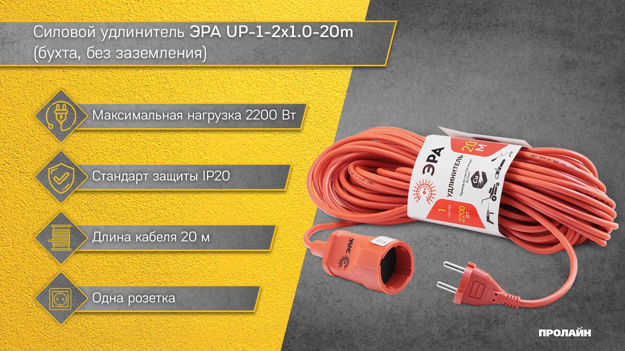 Силовой удлинитель ЭРА UP-1-2x1.0-20m (бухта, без заземления)