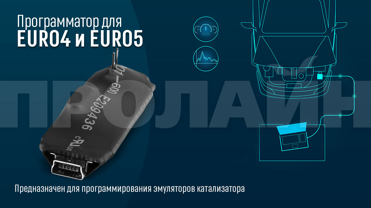Программатор для катализатора EUR04 и EURO05