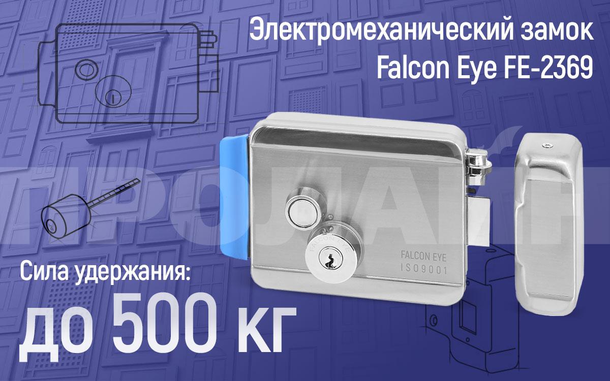 Электромеханический накладной замок Falcon Eye FE-2369
