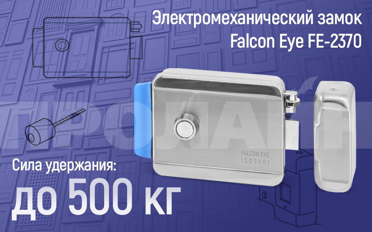 Электромеханический накладной замок Falcon Eye FE-2370
