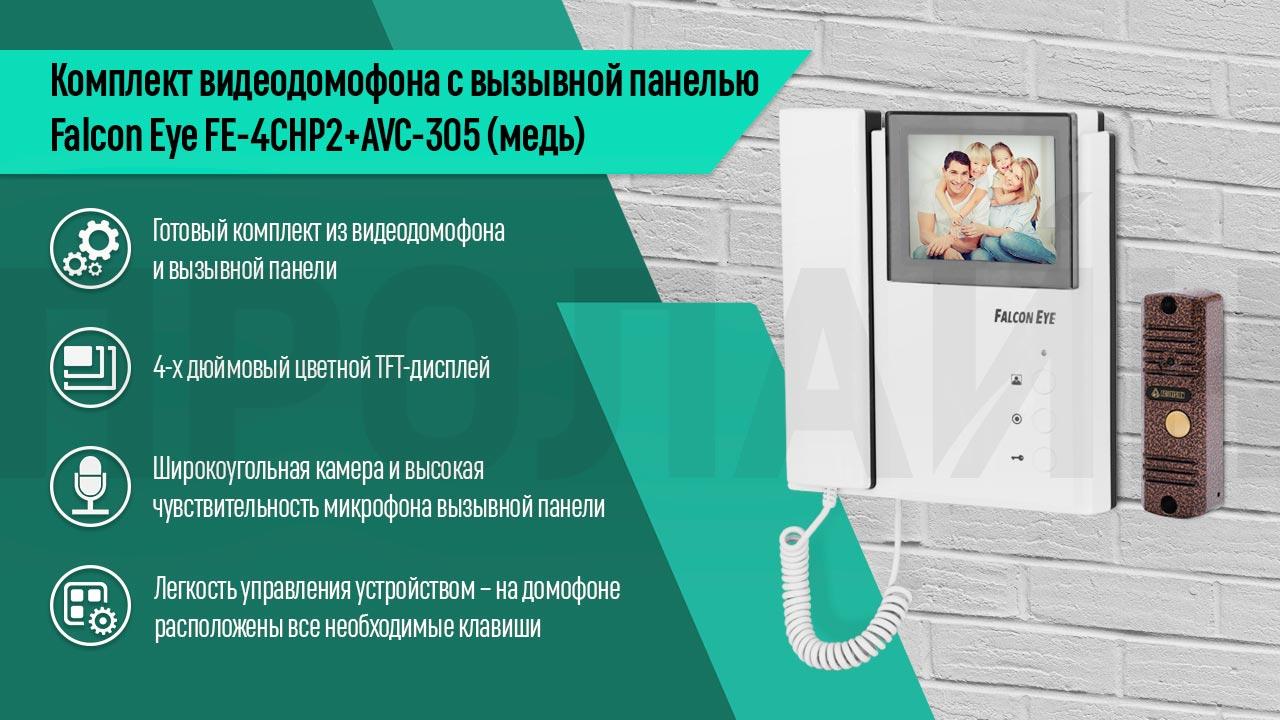 Комплект видеодомофона с вызывной панелью Falcon Eye FE-4CHP2+AVC-305