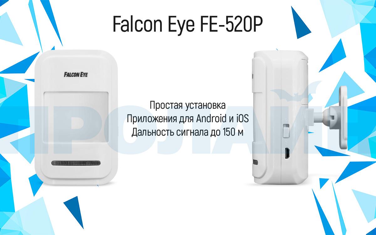 Беспроводной ИК-датчик движения Falcon Eye FE-520P