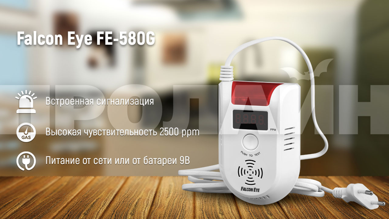 Беспроводной датчик утечки газа Falcon Eye FE-580G