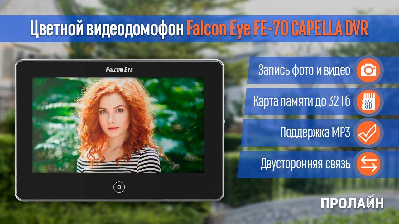 Цветной видеодомофон Falcon Eye FE-70 CAPELLA DVR